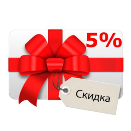 ПЛЮС 5 ЛЕТ ОПЫТА – МИНУС 5% ОТ ЗАКАЗА!