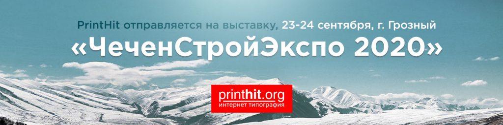 PrintHit отправляется в Грозный на «ЧеченСтройЭкспо 2020»!