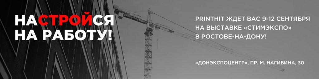 PrintHit назначает вам встречу на крупнейшей строительной выставке в Ростове!