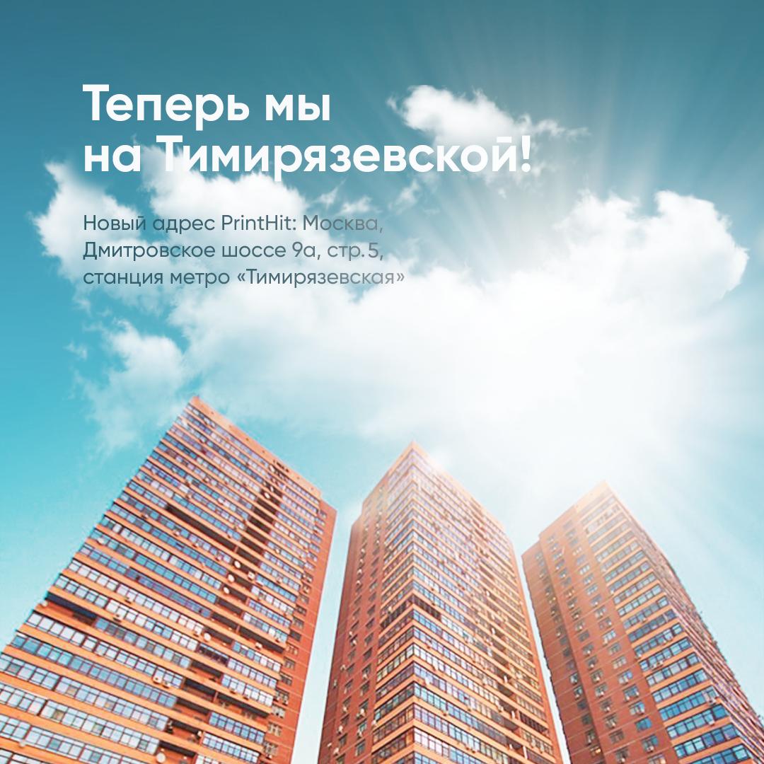 Теперь мы на Тимирязевской!