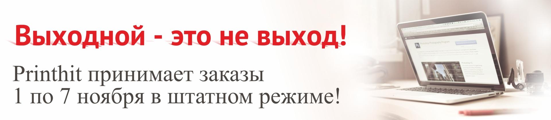 График работы типографии Printhit c 1 по 7 ноября