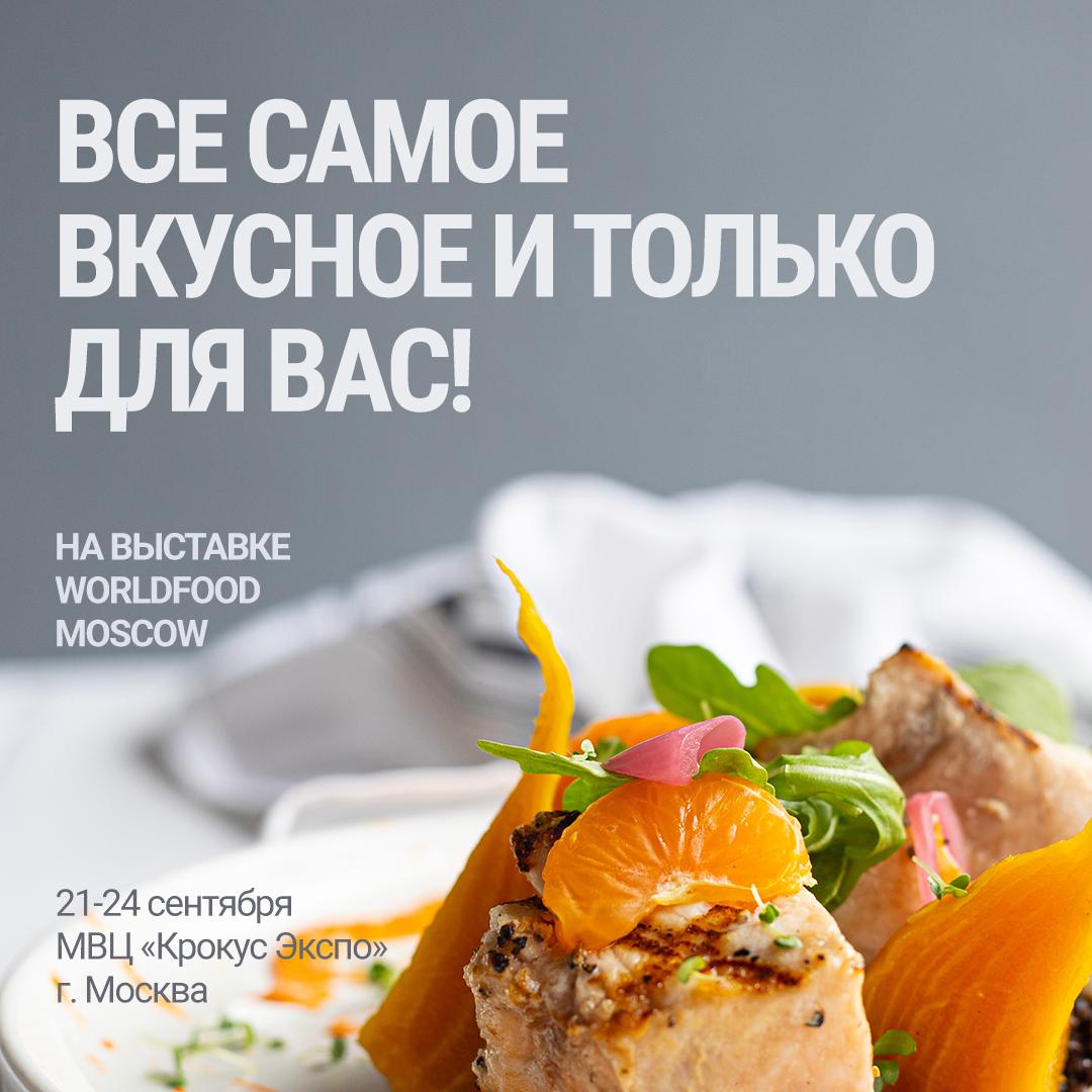 Давайте начнем осень вкусно на выставке WorldFood Moscow!