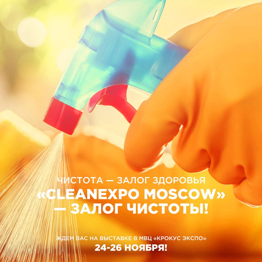 Чистота – залог здоровья. «CleanExpo Moscow» – залог чистоты!