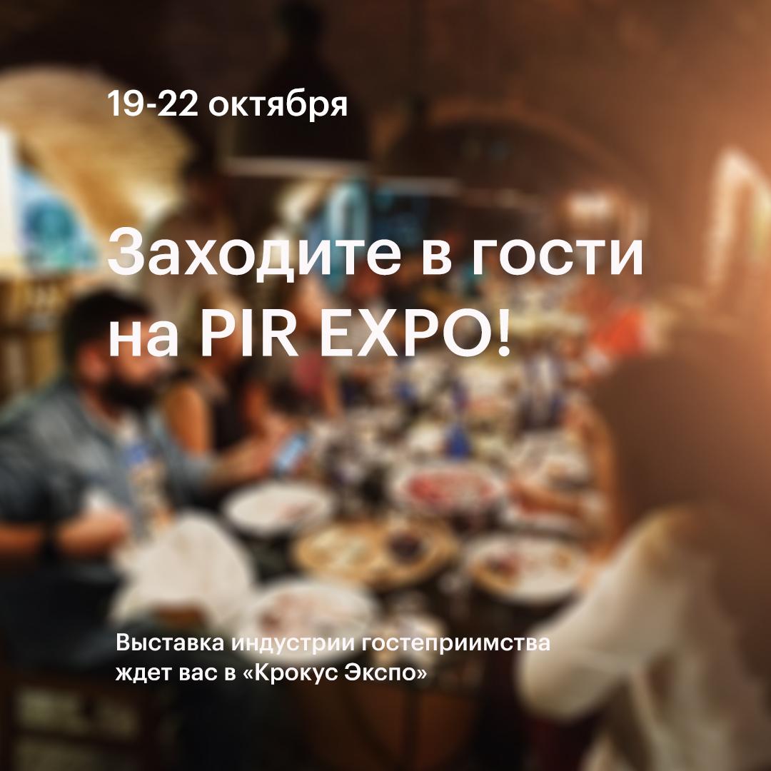 Заходите в гости на PIR EXPO!