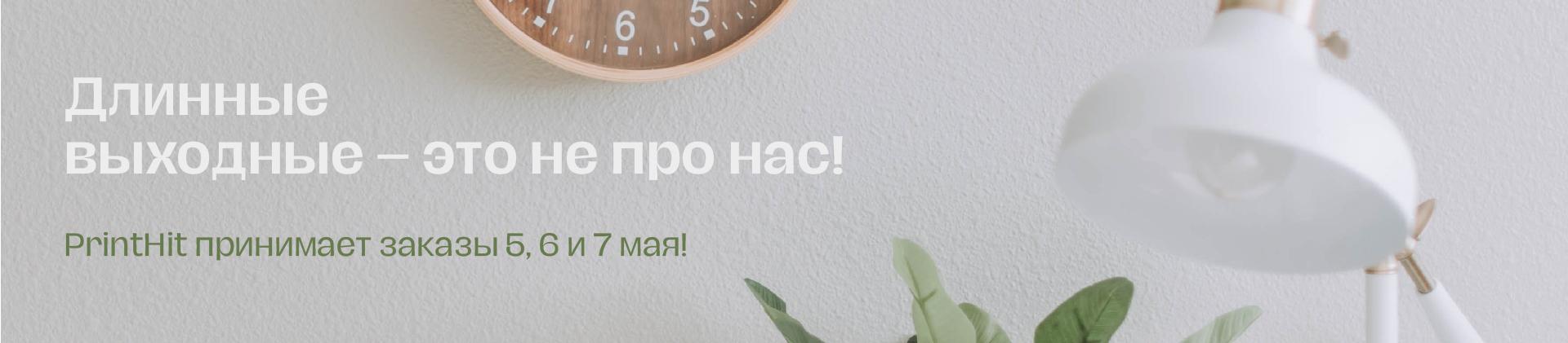 Вы работаете на майских? PrintHit открыт для вас!