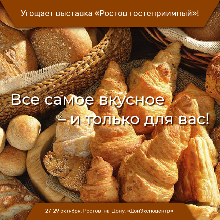 Ощутите южную щедрость на выставке «Ростов гостеприимный»!