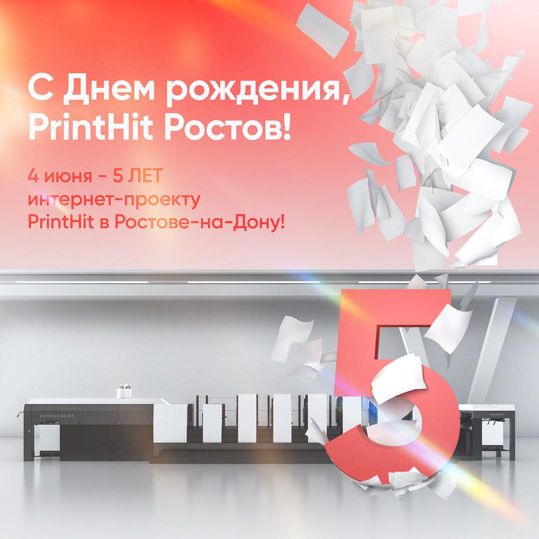 С Днем рождения, PrintHit Ростов!