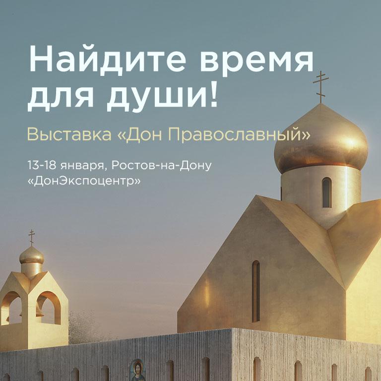 Типография PrintHit приглашает ростовчан на выставку «Дон Православный»!