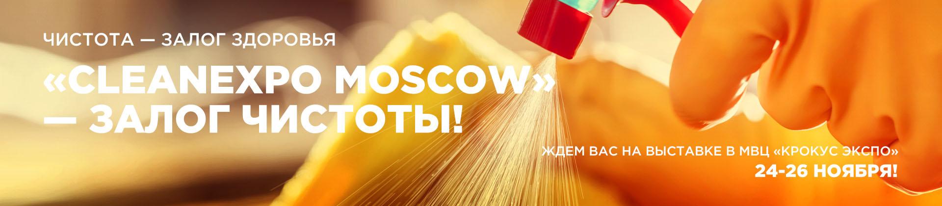 Чистота – залог здоровья. Выставка «CleanExpo Moscow» – залог чистоты!
