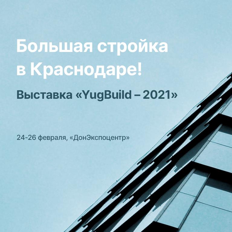 Самая большая строительная площадка на Юге России открывается в Краснодаре!
