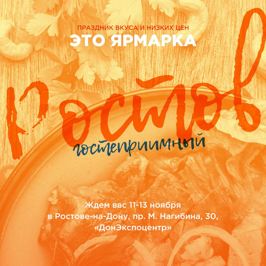 Ярмарка «Ростов гостеприимный» распахивает двери для гостей!