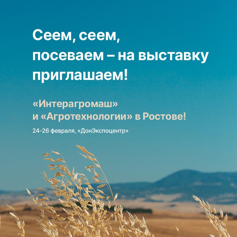 Готовимся к посевной вместе с выставкой «Интерагромаш» & «Агротехнологии»!