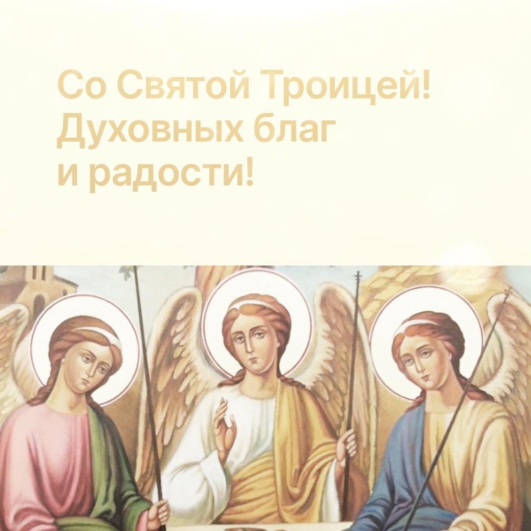 Поздравляем со светлым праздником Святой Троицы!