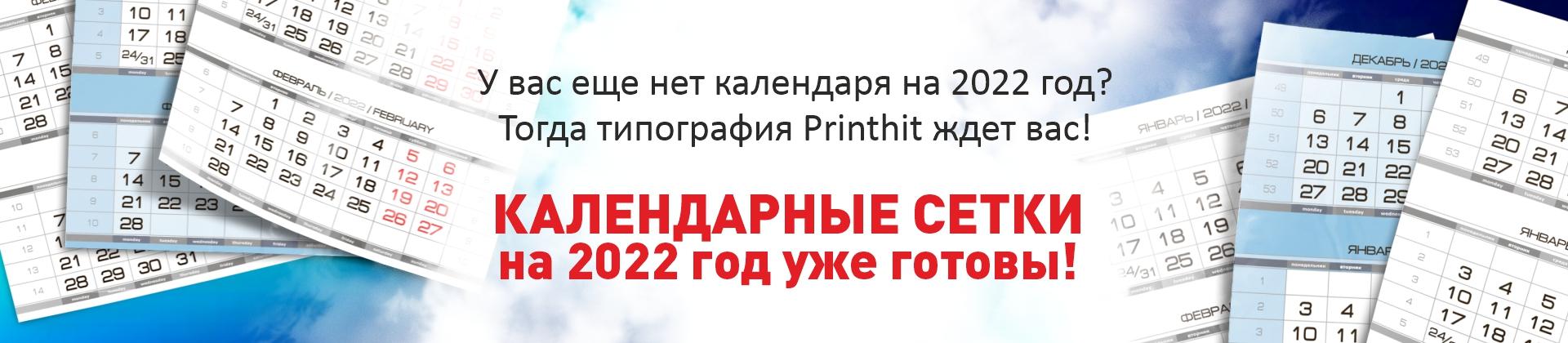 КАЛЕНДАРНЫЕ СЕТКИ на 2022 год уже ждут вас!