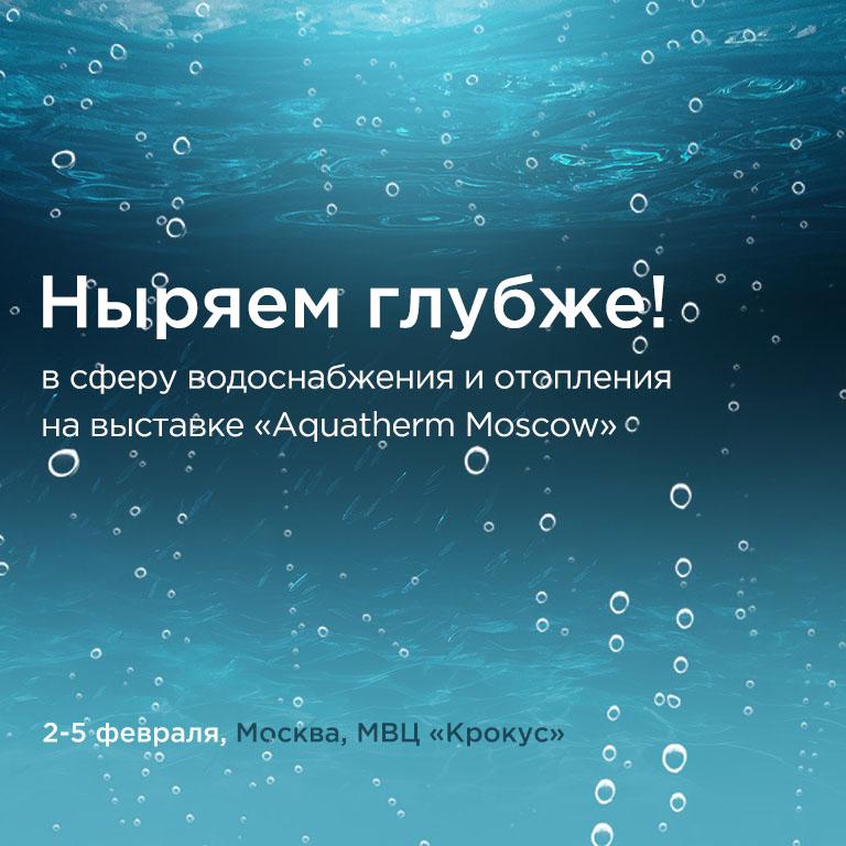 Со 2 по 5 февраля в Москве пройдет 25-я, юбилейная, выставка «Aquatherm Moscow 2021»