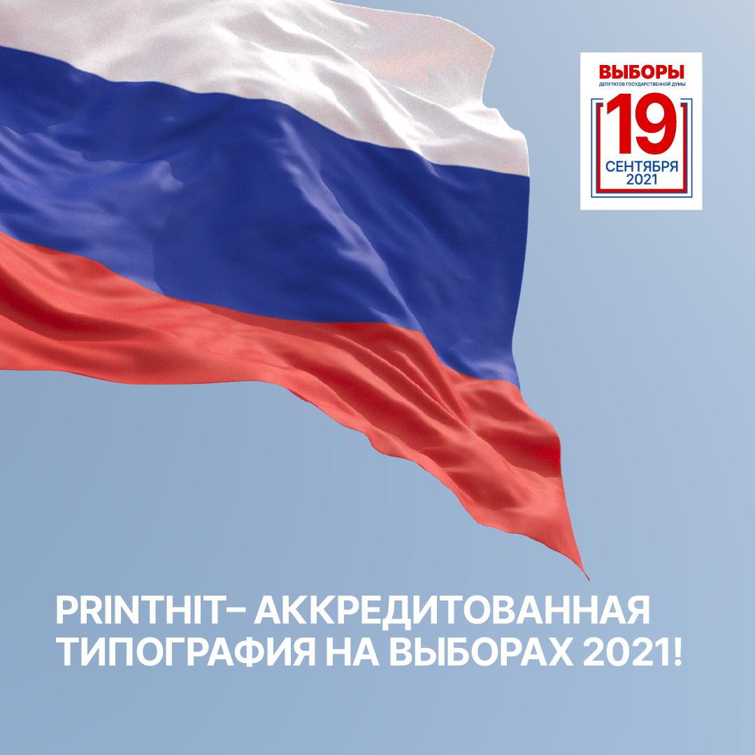 Типографии PrintHit получила аккредитацию на выборы-2021