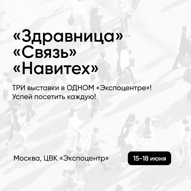Онлайн-типография PrintHit приглашает вас посетить ТРИ выставки в ОДНОМ «Экспоцентре»!
