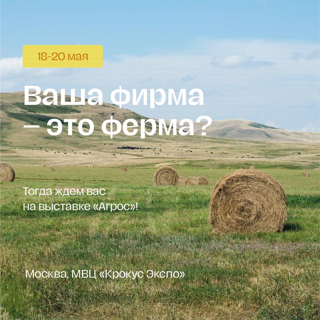 Если ваша фирма – это ферма, то ваш путь лежит на «Агрос 2021»!