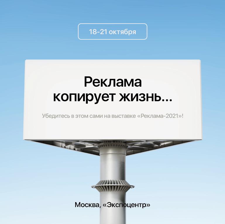Крупнейшая выставка «Реклама – 2021» ждет вас в Москве!