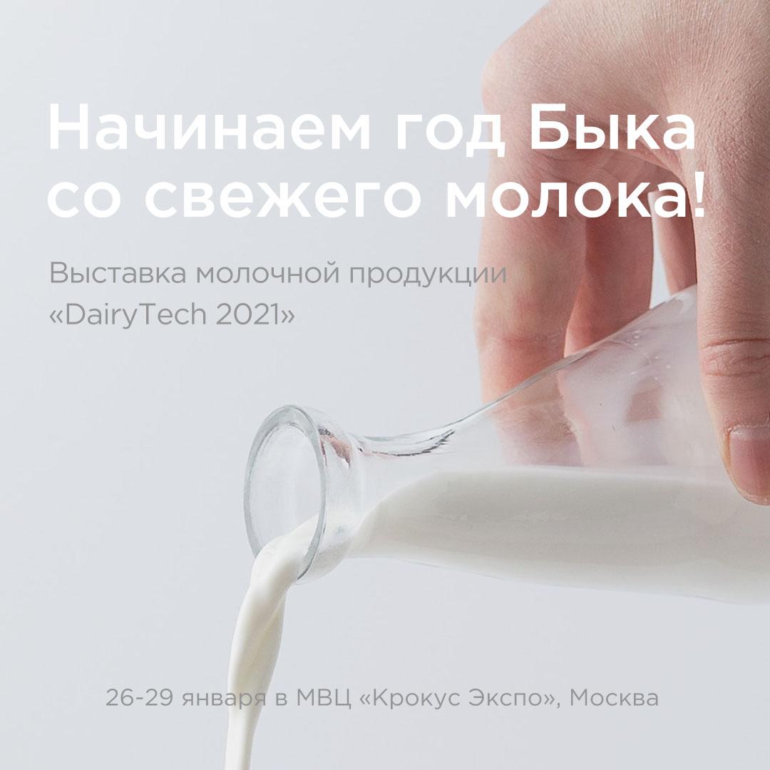 Начинаем год Быка со свежего молока!