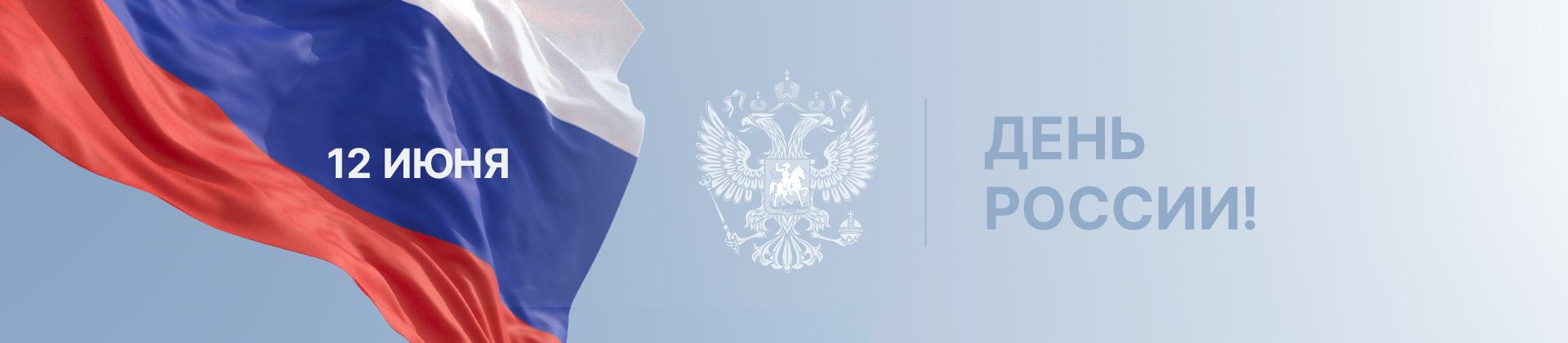 Интернет-типография PrintHit поздравляет всех граждан нашей страны с Днем России!