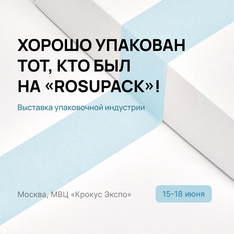 Хорошо упакован тот, кто был на «RosUpack»!