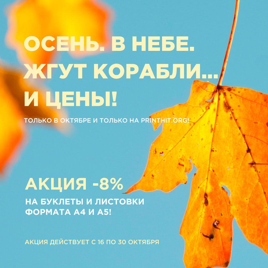 Целых 8% скидки на ЛИСТОВКИ и БУКЛЕТЫ